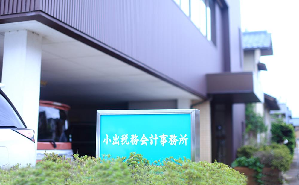 こちらのページでは、当事務所の所在地やアクセスについてご案内しております。吉田駅から徒歩10分と好アクセスですので、創業・開業を少しでも考えていらっしゃる方は、ぜひお気軽にお越しください。